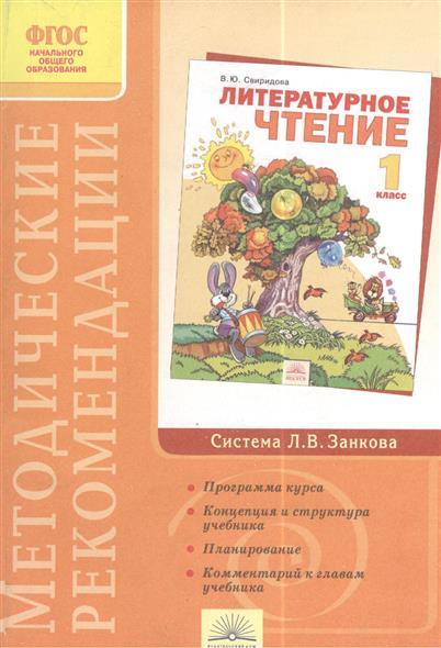 Свиридова В. Методические рекомендации к курсу Литературное чтение 1 класс (2 изд) свиридова в литературное чтение 1 класс учебник 7 е издание