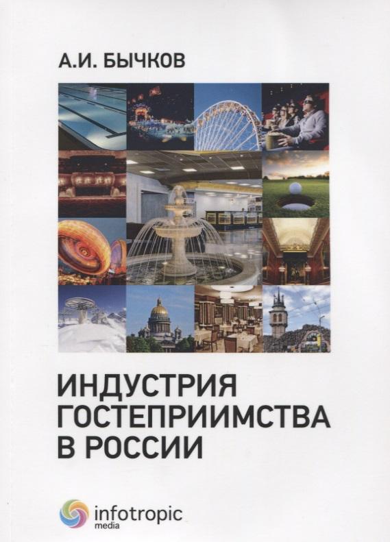 Бычков А. Индустрия гостеприимства в России