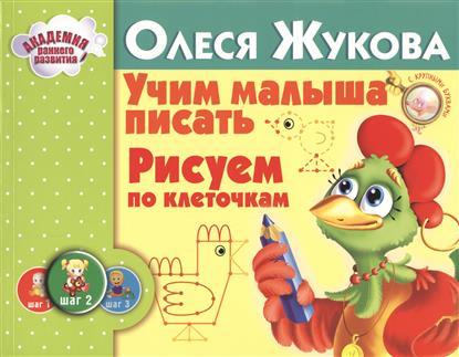 Жукова О. Учим малыша писать. Рисуем по клеточкам