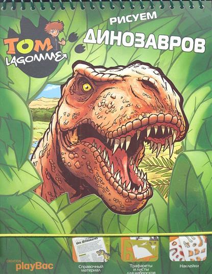 Чудова А. (пер.) Рисуем динозавров рисуем 50 динозавров и других доисторических