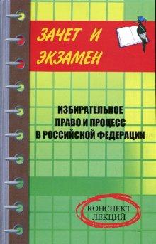 Избирательное право и процесс в РФ Конспект лекций