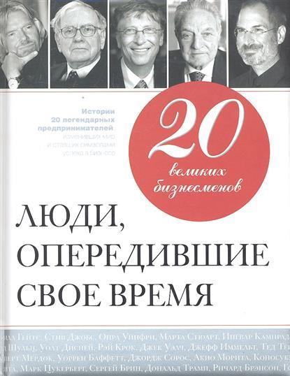 20 великих бизнесменов Люди опередившие свое время