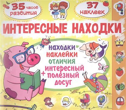 Интересные находки Попугай. 37 наклеек. Находки, наклейки, отличия,интересный + полезный досуг детские наклейки монстер хай monster high альбом наклеек