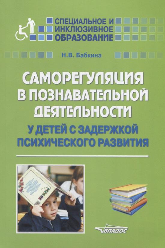 Бабкина Н. Саморегуляция в познавательной деятельности у детей с задержкой психического развития