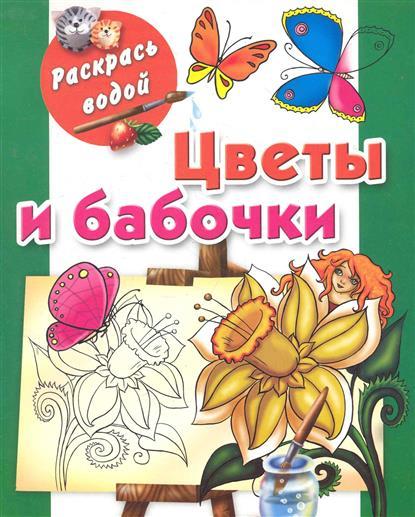Жуковская Е.: Р Цветы и бабочки