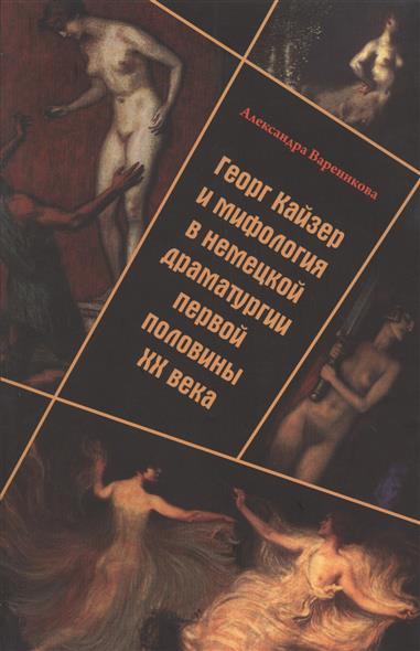 Вареникова А. Георг Кайзер и мифология в немецкой драматургии первой половины XX века