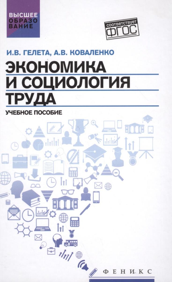 Гелета И., Коваленко А. Экономика и социология труда. Учебное пособие