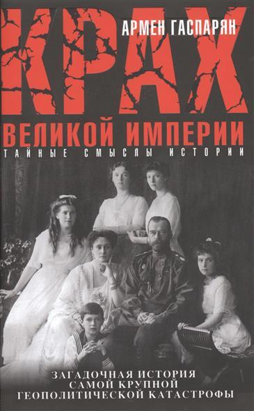 Гаспарян А. Крах Великой империи