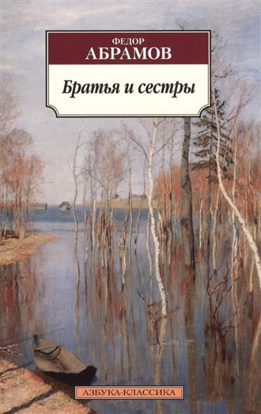 Абрамов Ф. Братья и сестры федор абрамов братья и сестры