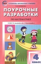 Поурочные разработки по математике. К УМК Г.В. Дорофеева и др. (