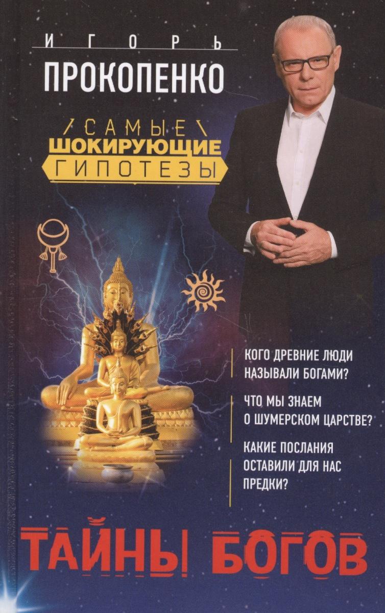 Прокопенко И. Тайны богов цена