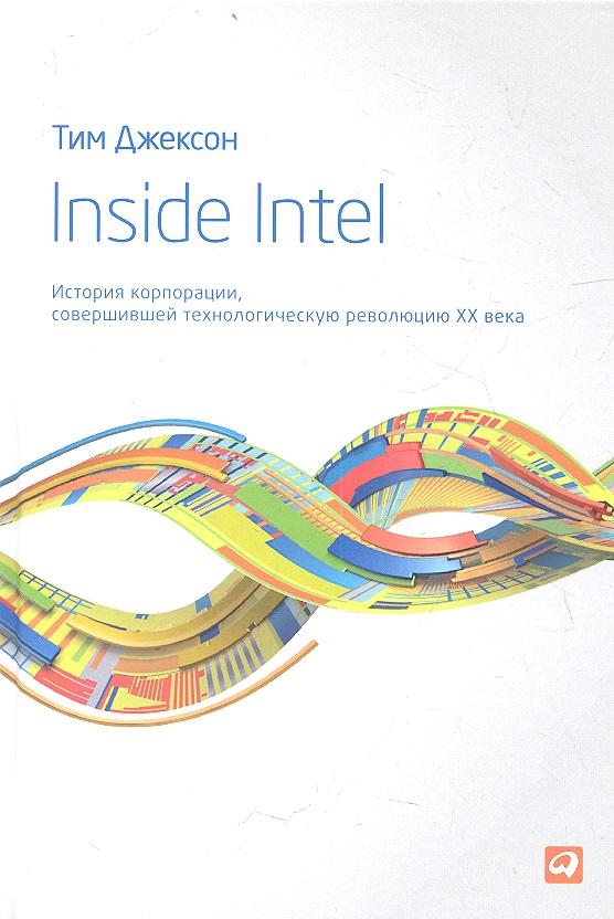 Джексон Т. Inside Intel. История корпорации, совершившей технологическую революцию XX века ISBN: 9785961419566
