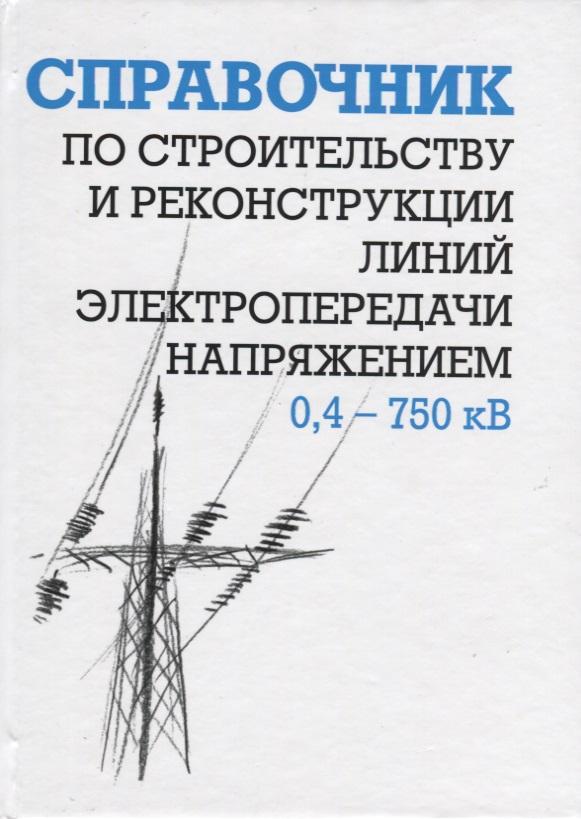 Гологорский Е. (ред.) Справочник по строительству и реконструкции линий электропередачи напряжением 0,4–750 кВ атс panasonic kx tem824ru аналоговая 6 внешних и 16 внутренних линий предельная ёмкость 8 внешних и 24 внутренних линий