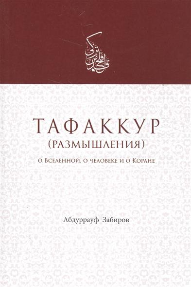 Тафаккур (размышления). О Вселенной, о человеке и о Коране