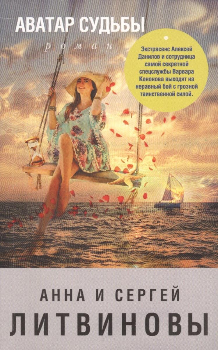 Литвинова А., Литвинов С. Аватар судьбы ISBN: 9785040932801