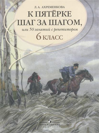 Ахременкова Л.: К пятерке шаг за шагом Русский язык 6 кл