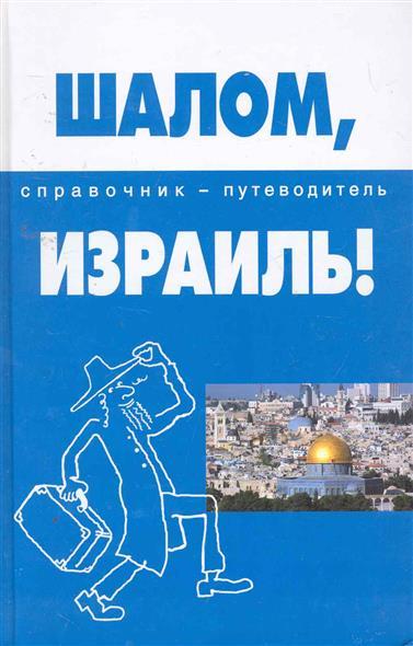 Шалом Израиль Справочник-путеводитель