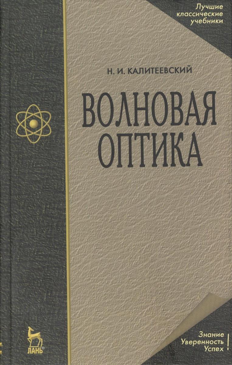 Калитеевский Н. Волновая оптика. Издание пятое, стереотипное оптика leapers