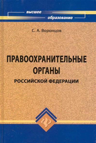 Правоохранительные органы РФ Учебн.