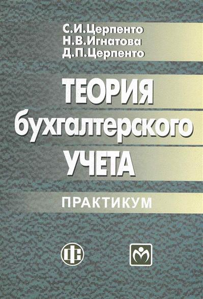 Теория бухгалтерского учета Практикум Учеб. пос.