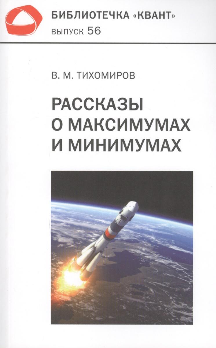 Тихомиров В. Рассказы о максимумах и минимумах