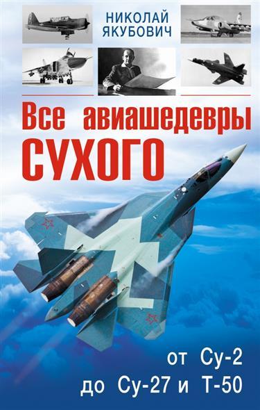 Все авиашедевры Сухого - от Су-2 до Су-27 и Т-50