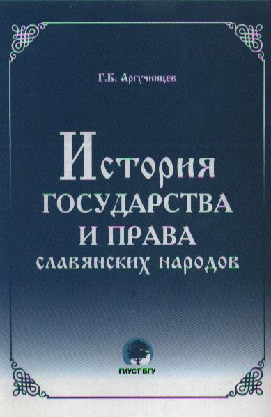 История гос-ва и права славянских народов