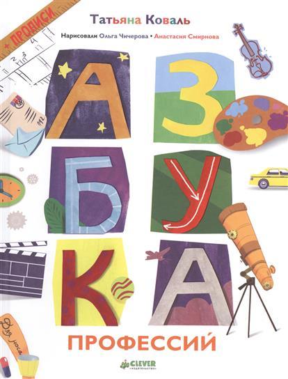 Коваль Т. Азбука профессий. 3-7 лет