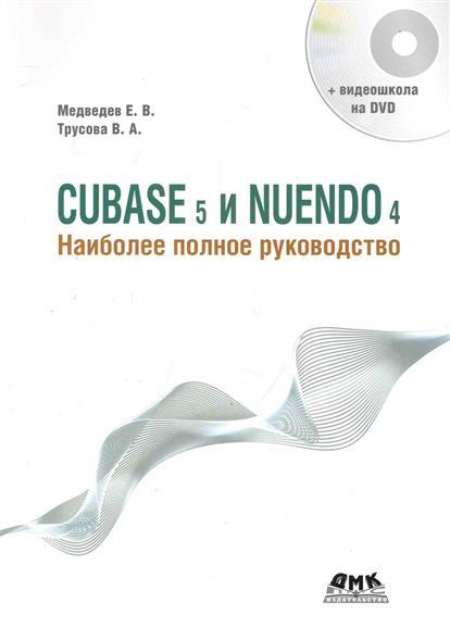 Cubase 5 и Nuendo 4 Наиболее полное руководство