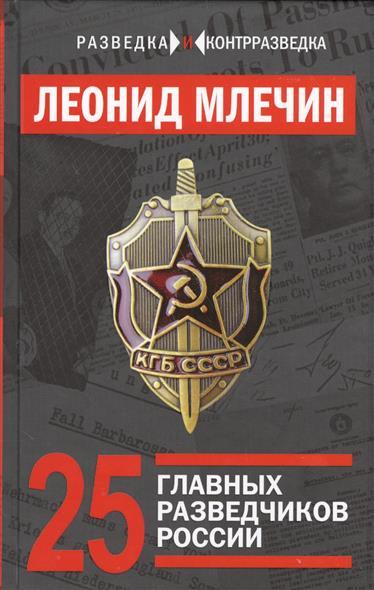 Млечин Л. 25 главных разведчиков России