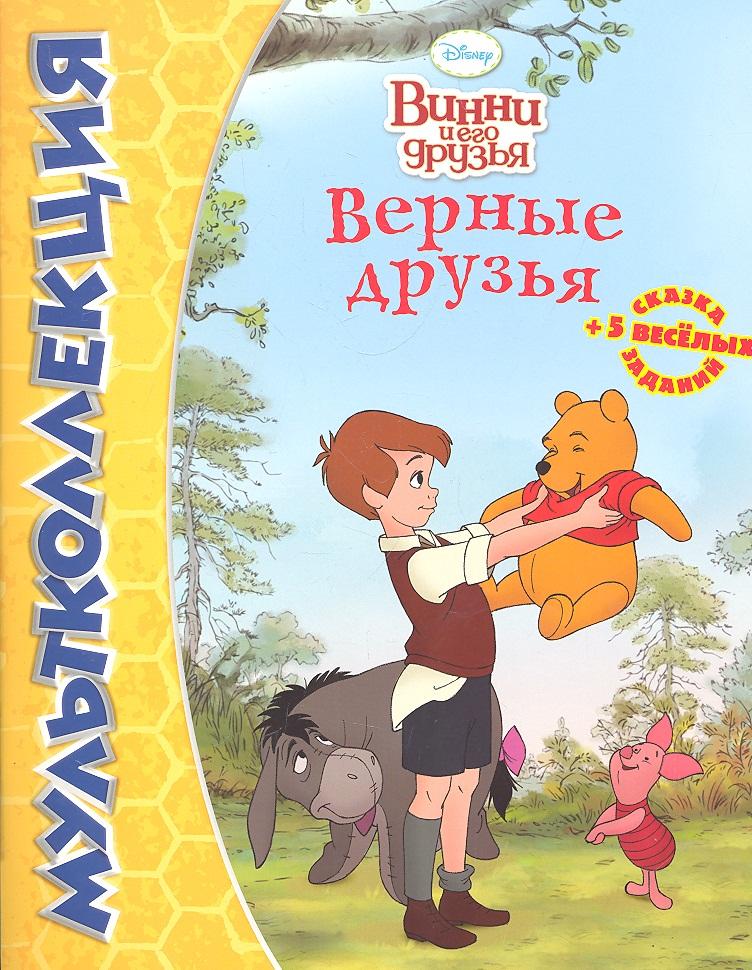 Токарева Е. (ред.) Верные друзья Винни и его друзья ISBN: 9785953968003 токарева е бемби