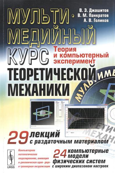 Джашитов В.: Мультимедийный курс теоретической механики. Теория и компьютерный эксперимент. 29 лекций с раздаточным материалом. 24 компьютерные модели физических систем с широким диапазоном настроек (+CD)