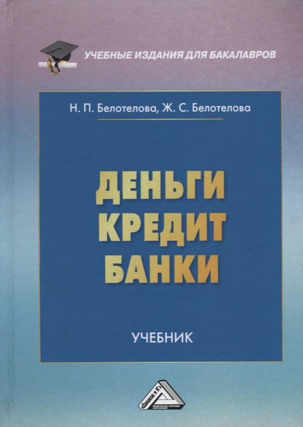 Белотелова Н., Белотелова Ж. Деньги. Кредит. Банки: Учебник
