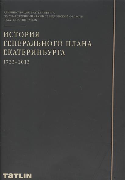 История генерального плана Екатеринбурга 1723-2013
