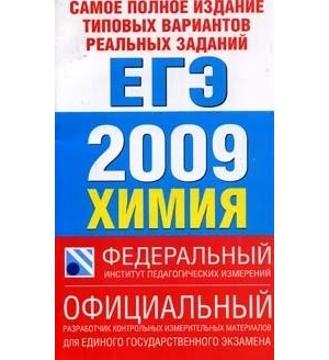 ЕГЭ 2009 ФИПИ