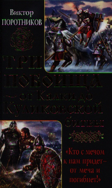 """Поротников В. Три побоища - от Калки до Куликовской битвы. """"Кто с мечом к нам придет - от меча и погибнет!"""""""
