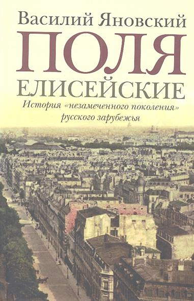 Поля Елисейские. Книга памяти