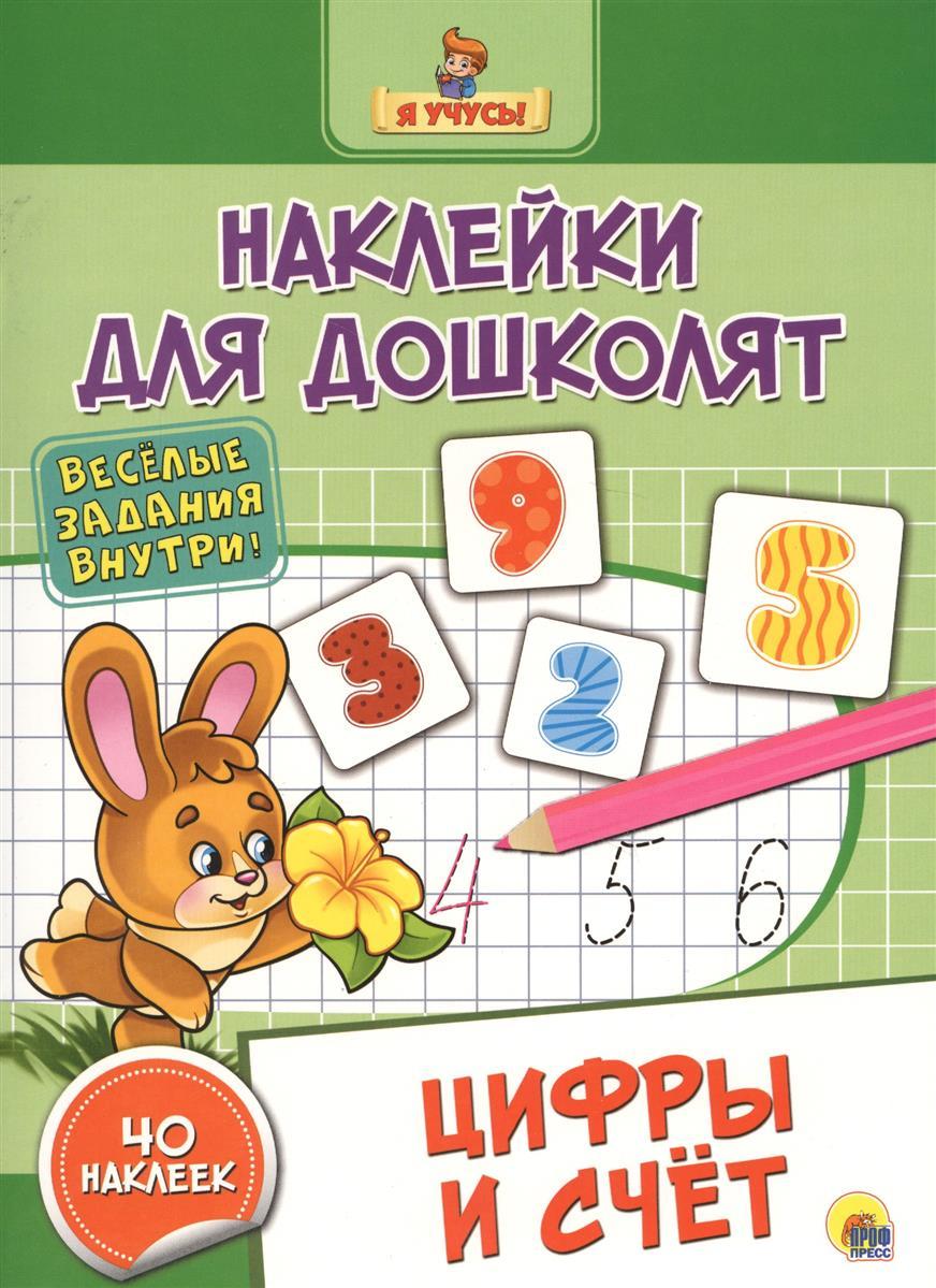 Дюжикова А. (ред.) Цифры и счет