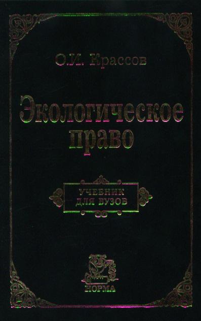 Крассов О. Экологическое право Крассов ISBN: 5891238594 крассов о экологическое право учебник 3 е издание пересмотренное