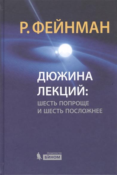 Дюжина лекций: шесть попроще и шесть посложнее. 6-е издание