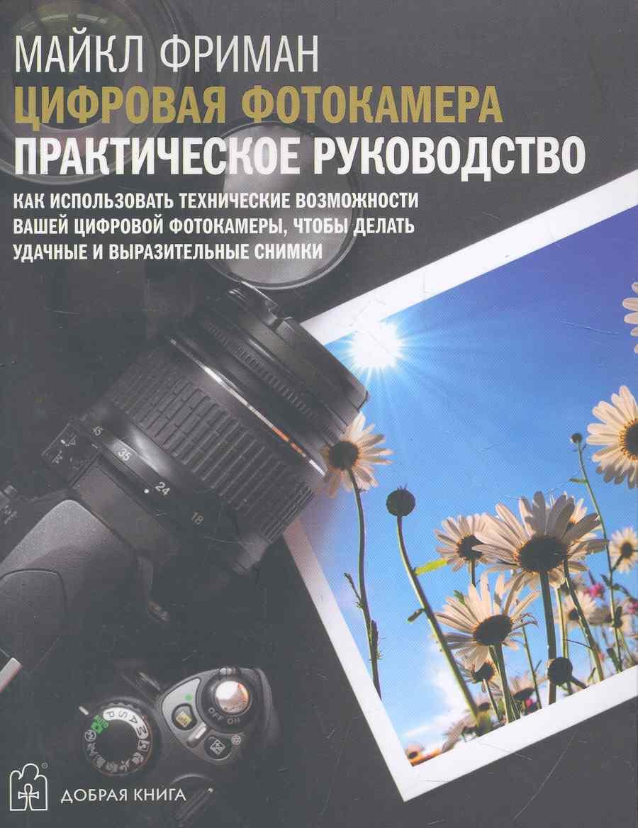 Фриман М. Цифровая фотокамера Практическое руководство колин кейхилл оформляем детскую комнату практическое руководство