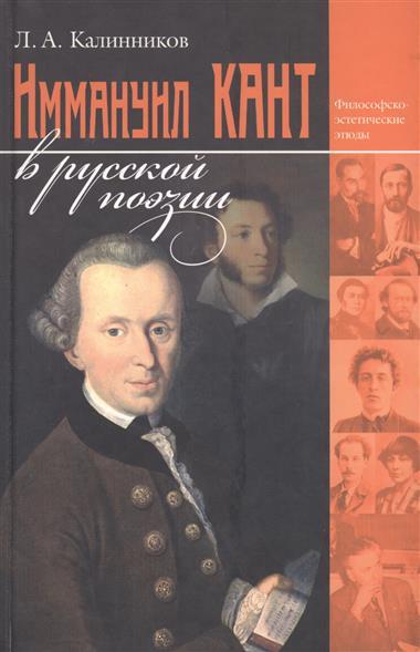 Иммануил Кант в русской поэзии (философско-эстетические этюды)