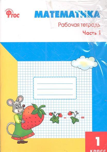 Математика. 1 класс Рабочие тетради. В 2-х частях (комплект из 2-х книг в упаковке)