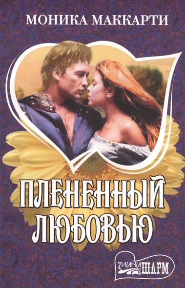 Маккарти М. Плененный любовью маккарти м созданы для любви
