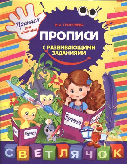 Георгиева М. Прописи с развивающими заданиями
