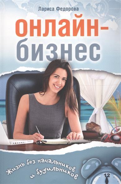 Федорова Л. Онлайн-бизнес. Жизнь без будильников и начальников l тироксин таблетки онлайн