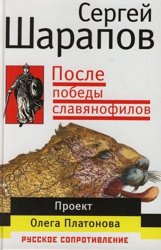 После победы славянофилов