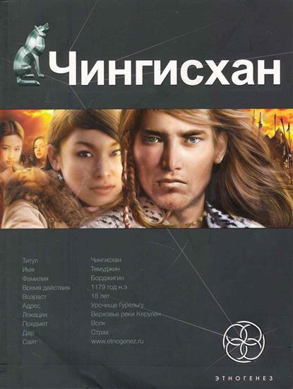Волков С. Чингисхан Кн.1 Повелитель Страха кьеркегор с понятие страха