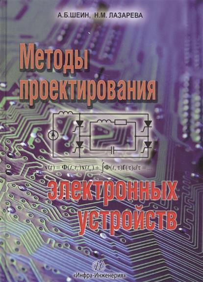 Методы проектирования электронных устройств. Научное пособие