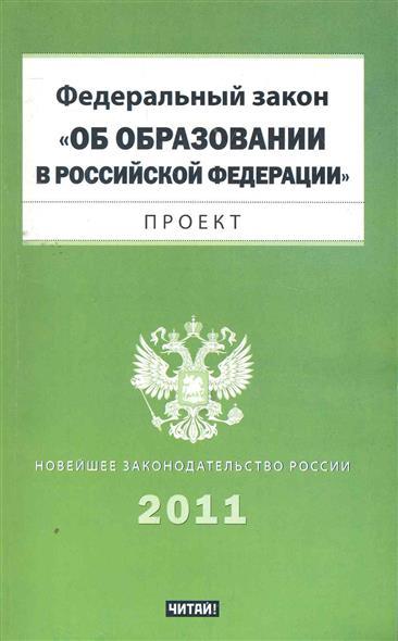 ФЗ Об образовании в РФ